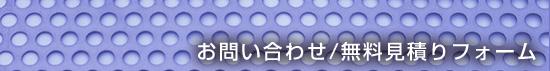 お問い合わせ/無料見積りフォーム
