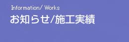 Information/ Works お知らせ/施工実績